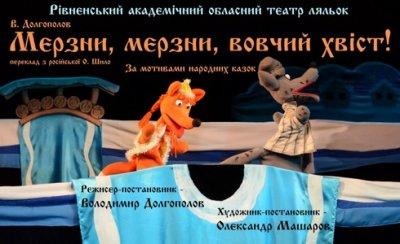 Афиша ровно кукольный театр театр на островитянова афиша