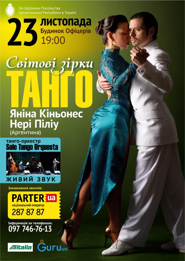 Мировые Звезды Танго. Клубы / Выступления. афиша Днепропетровск.